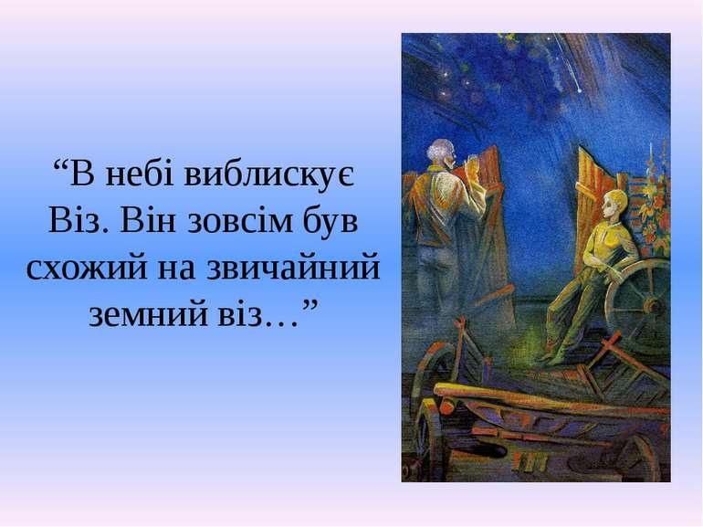 """""""В небі виблискує Віз. Він зовсім був схожий на звичайний земний віз…"""""""