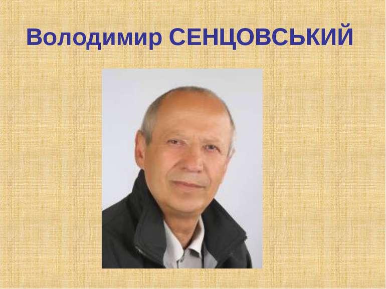 Володимир СЕНЦОВСЬКИЙ