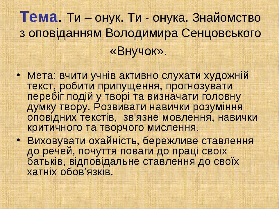 Тема. Ти – онук. Ти - онука. Знайомство з оповіданням Володимира Сенцовського...