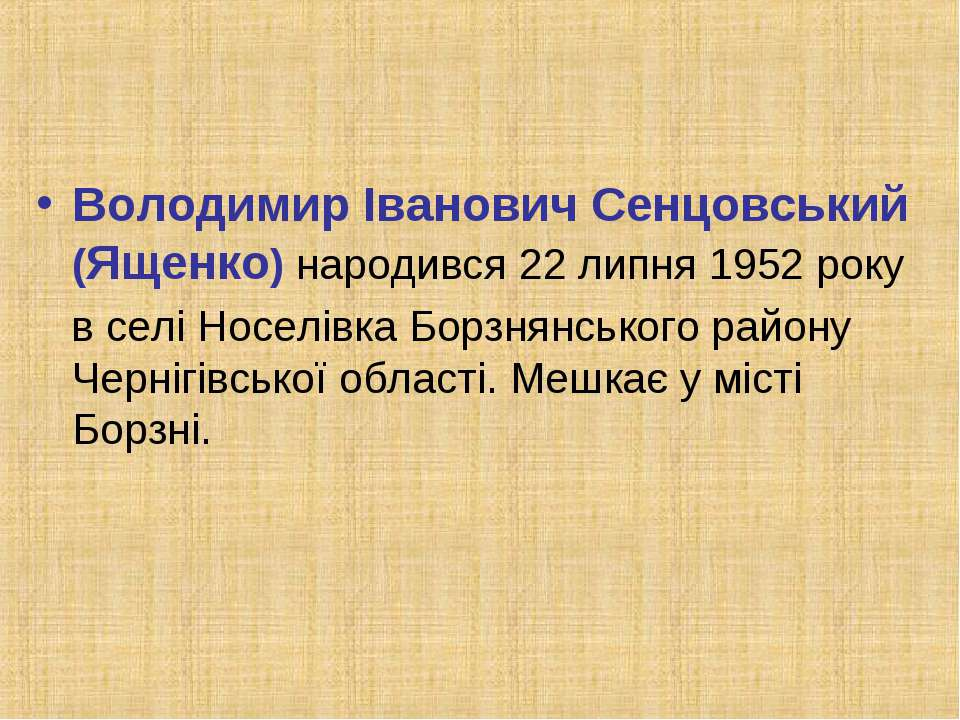 Володимир Іванович Сенцовський (Ященко) народився 22 липня 1952 року в селі Н...