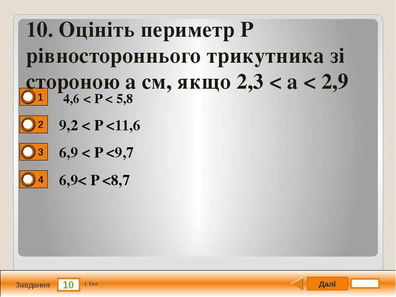 Далі 10 1 бал. 10. Оцiнiть периметр P рівностороннього трикутника зi стороною...