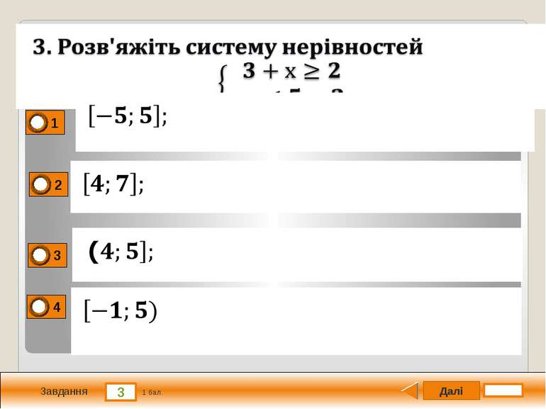 Далі 3 Завдання 1 бал. 1 2 3 4 Текст задания Вариант ответа № 1 Вариант ответ...