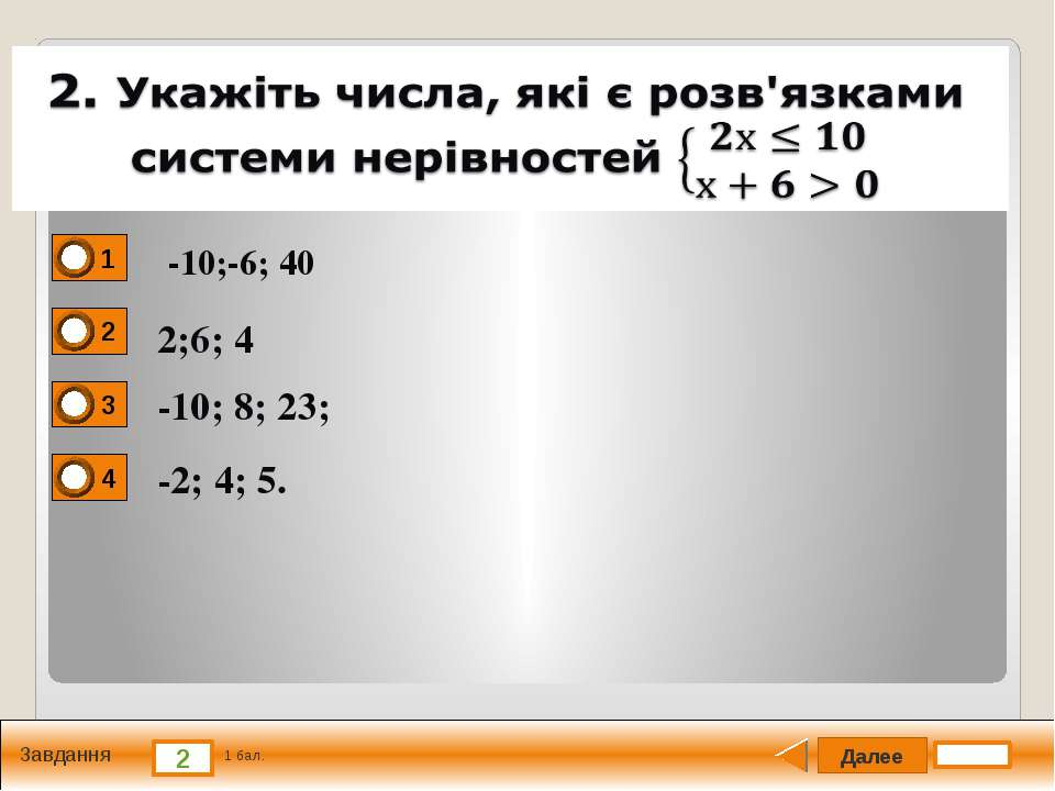 Далее 2 1 бал. -10;-6; 40 2;6; 4 -10; 8; 23; -2; 4; 5. Завдання 1 2 3 4 Текст...