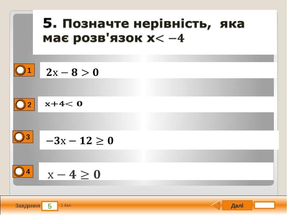 Далі 5 Завдання 1 бал. 1 2 3 4 Текст задания Вариант ответа № 1 Вариант ответ...