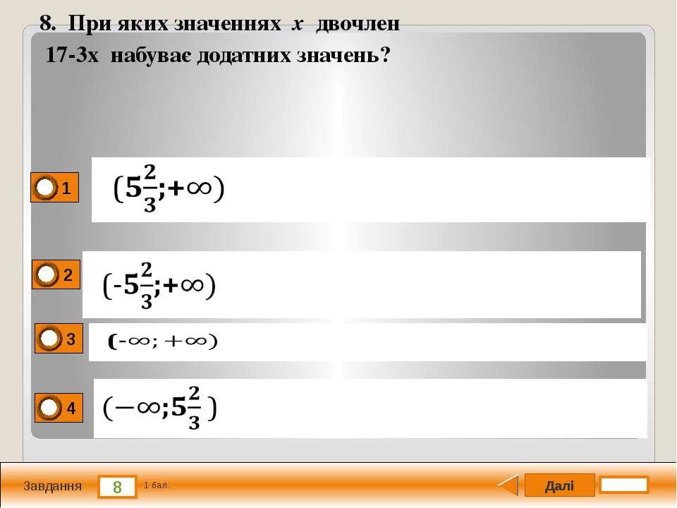 Далі 8 1 бал. 8. При яких значеннях х двочлен 17-3х набуває додатних значень?...