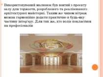 Використовуваний малюнок був взятий з проекту залу для торжеств, розробленого...