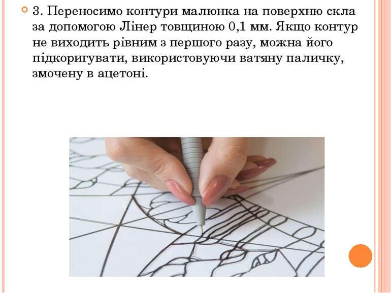 3. Переносимо контури малюнка на поверхню скла за допомогою Лінер товщиною 0,...