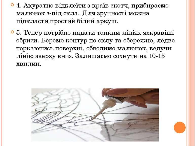 4. Акуратно відклеїти з країв скотч, прибираємо малюнок з-під скла. Для зручн...
