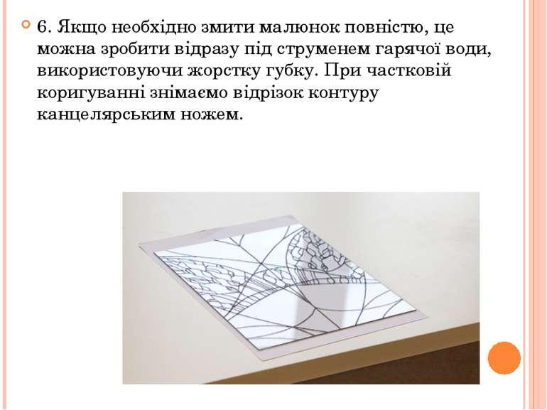 6. Якщо необхідно змити малюнок повністю, це можна зробити відразу під струме...