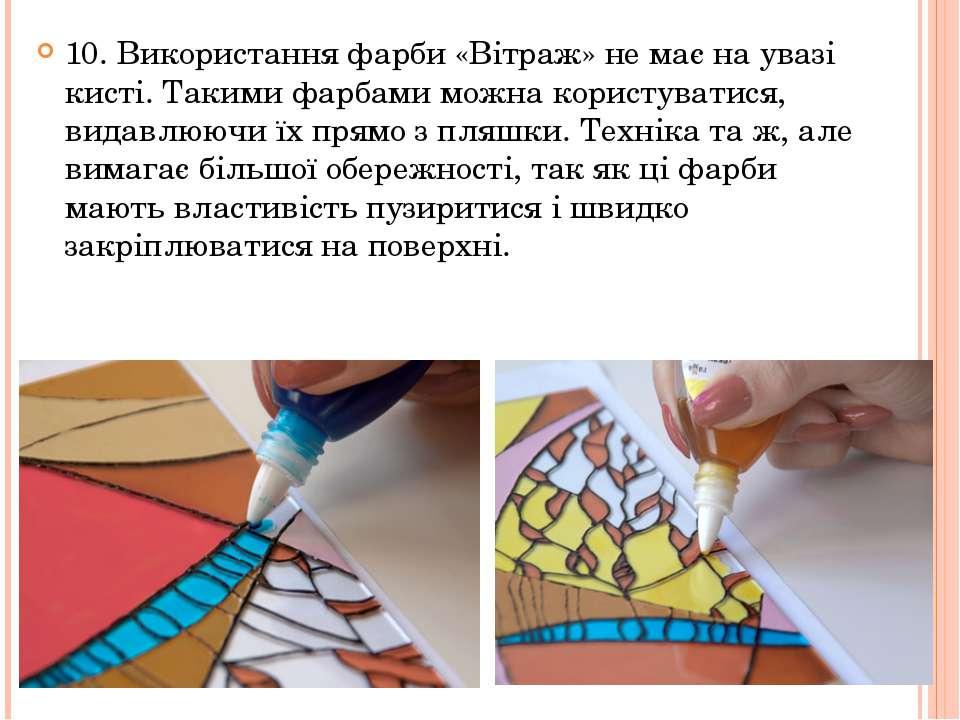 10. Використання фарби «Вітраж» не має на увазі кисті. Такими фарбами можна к...