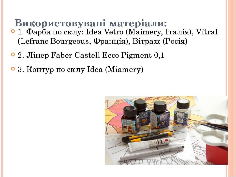 Використовувані матеріали: 1. Фарби по склу: Idea Vetro (Maimery, Італія), Vi...