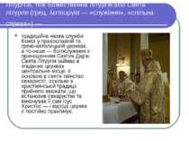 Літургі я, теж Божественна літургія або Свята літургія (грец. λειτουργία — «с...