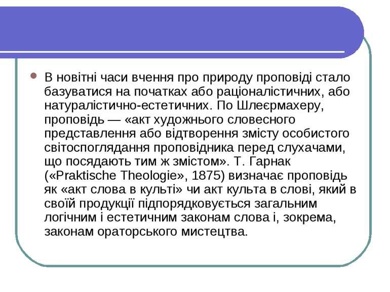 В новітні часи вчення про природу проповіді стало базуватися на початках або ...