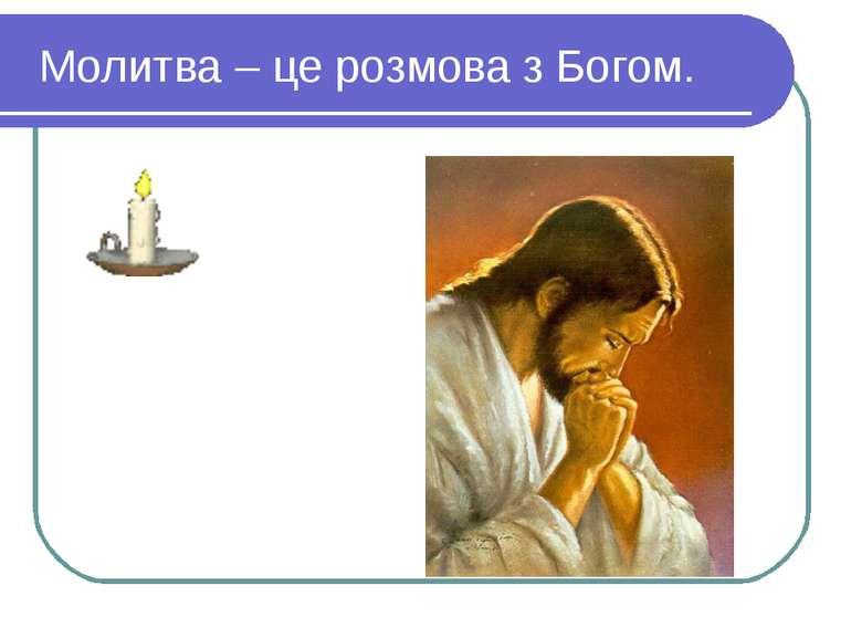 Молитва – це розмова з Богом.