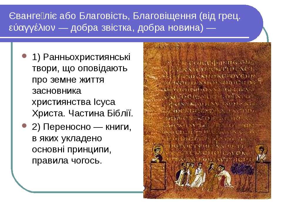 Єванге ліє або Благовість, Благовіщення (від грец. εύαγγέλιον — добра звістка...