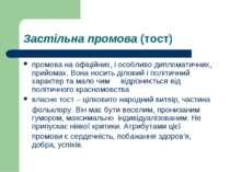 Застільна промова (тост) промова на офіційних, і особливо дипломатичних, прий...