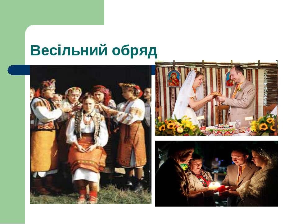 Весільний обряд