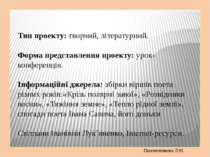 Тип проекту: творчий, літературний. Форма представлення проекту: урок-конфе...