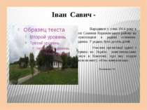 Іван Савич - Народився у січні 1914 року в селі Савинки Корюківського району ...
