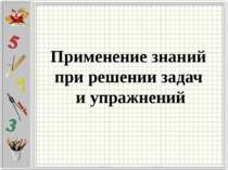 (86,9 + 667,7) : (37,1 + 13,2 2) (9,09 - 9,0252) · (25,007 - 12,507) 7,2·3,8...