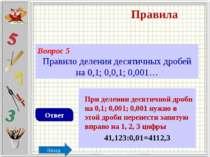 Устный счет Вопрос 5 36*0,01= 0,36 Назад