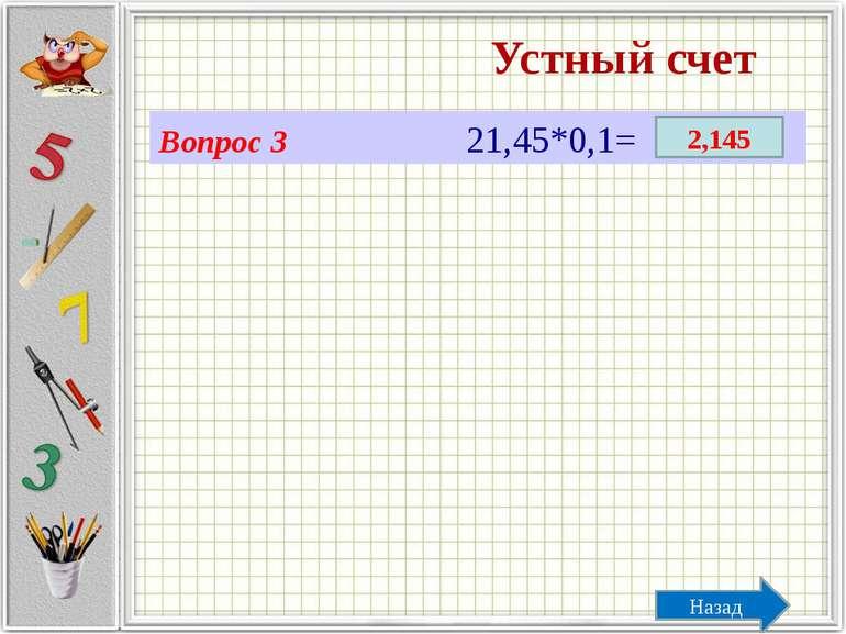 Устный счет Вопрос 9 12,26:0,1= 122,6 Назад