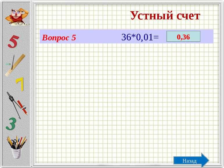 Устный счет Вопрос 11 23:100 = 0,23 Назад