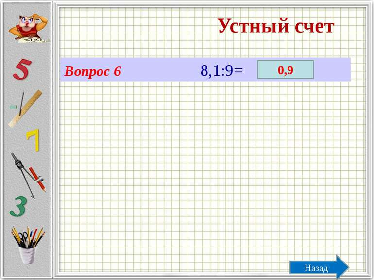 Устный счет Вопрос 12 41:0,01= 4100 Назад
