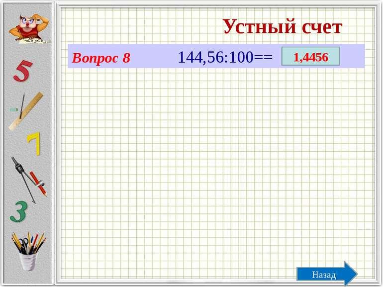 1000 275 550 540,9 1803 Задание 1 : 0,001 ∙0,275 :0,5 Если больше 500 Если ме...