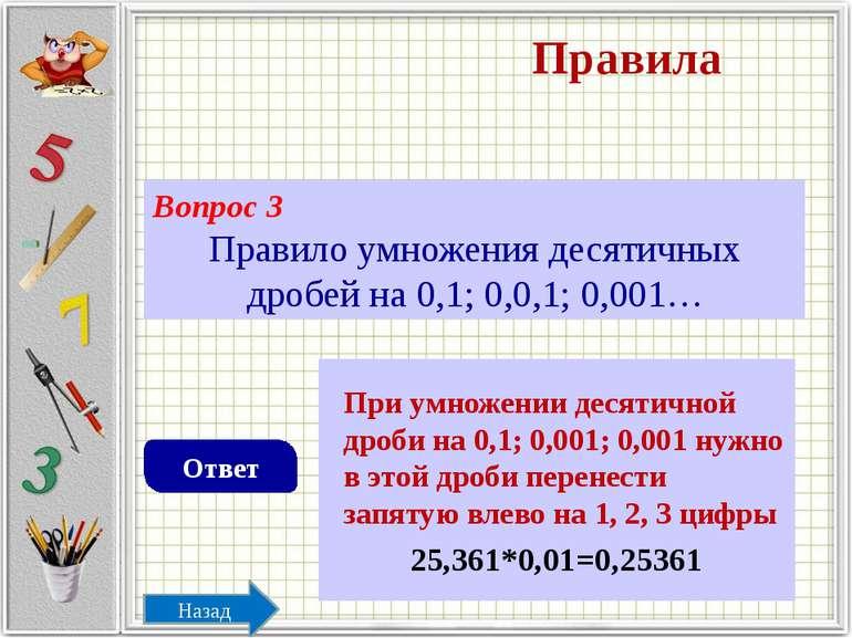 Устный счет Вопрос 3 21,45*0,1= 2,145 Назад