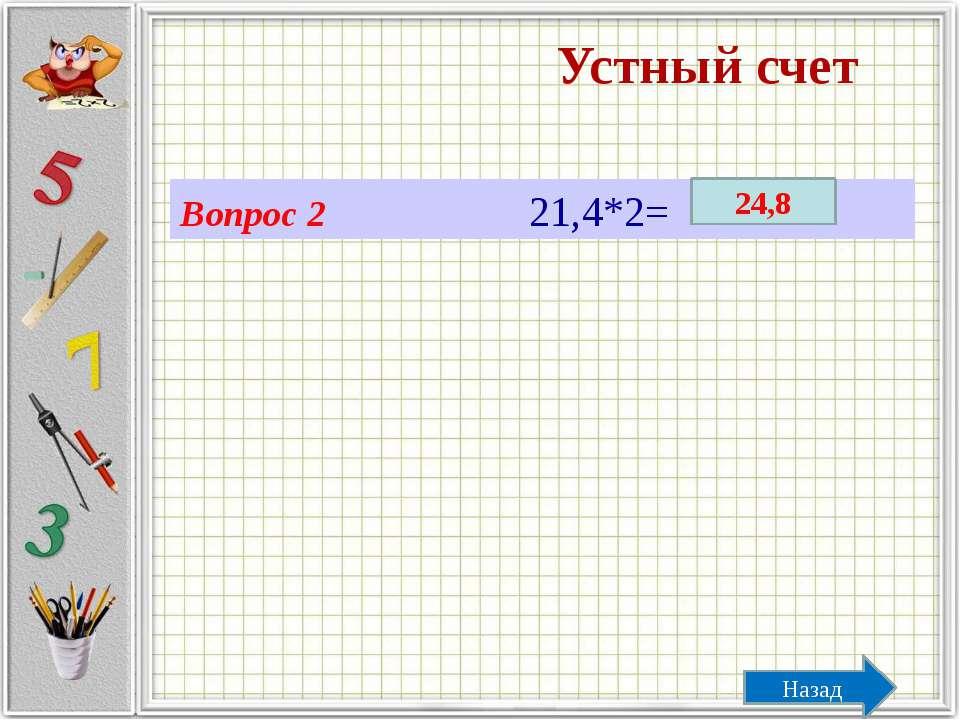 Устный счет Вопрос 8 144,56:100== 1,4456 Назад
