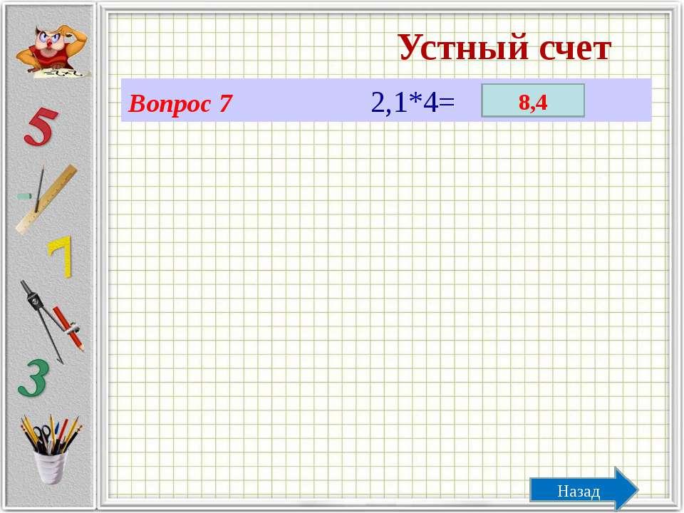 Правила Вопрос 6 Правило деления десятичных дробей на 10, 100, 1000… Ответ Пр...