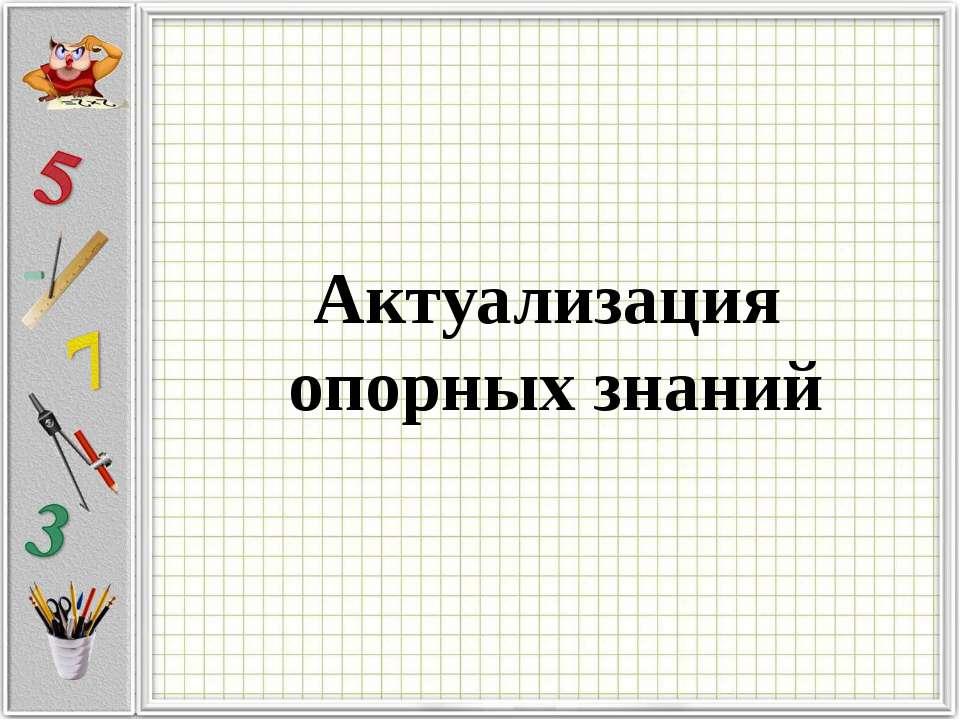 Правила Вопрос 3 Правило умножения десятичных дробей на 0,1; 0,0,1; 0,001… От...