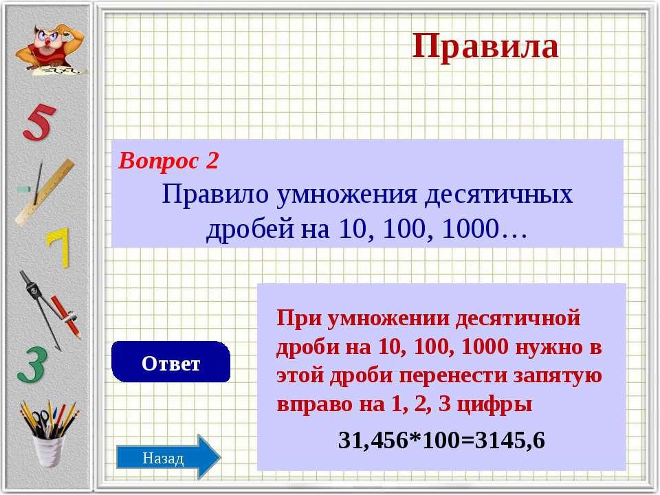 Устный счет Вопрос 4 55,5:5= 11,1 Назад