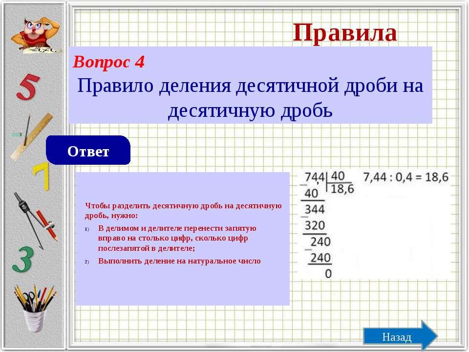 Устный счет Вопрос 2 21,4*2= Назад 24,8