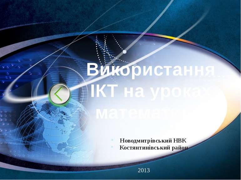 Використання ІКТ на уроках математики Новодмитрівський НВК Костянтинівський р...