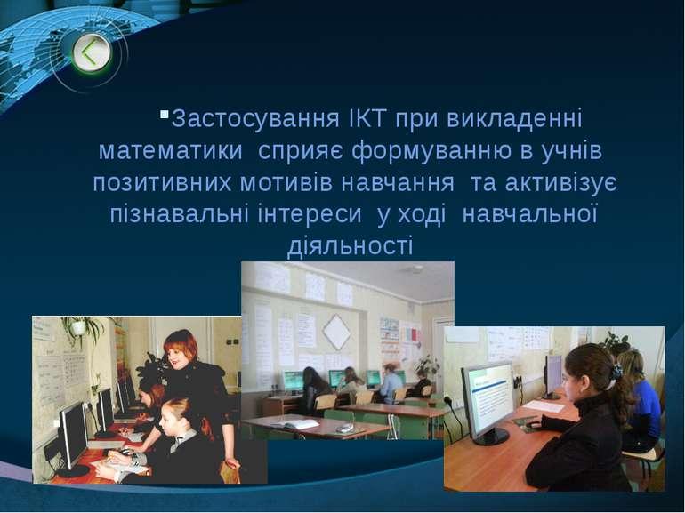 Застосування ІКТ при викладенні математики сприяє формуванню в учнів позитивн...