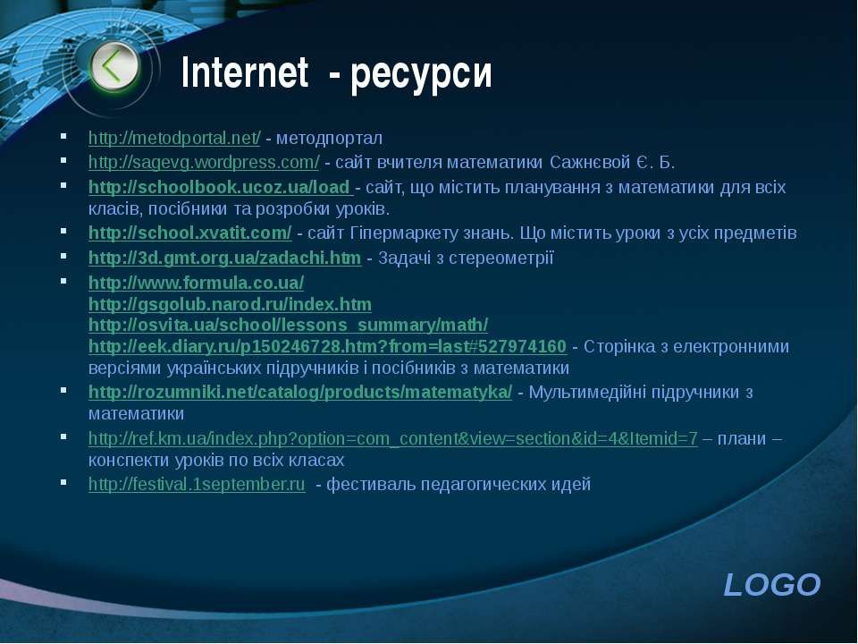 Іnternet - ресурси http://metodportal.net/ - методпортал http://sagevg.wordpr...