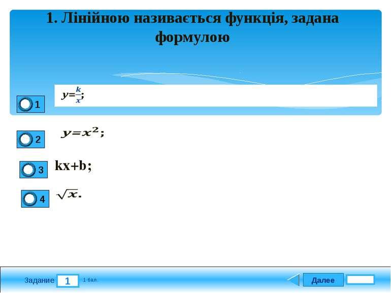 Далее 1 Задание 1 бал. 1. Лінійною називається функція, задана формулою kx+b;...