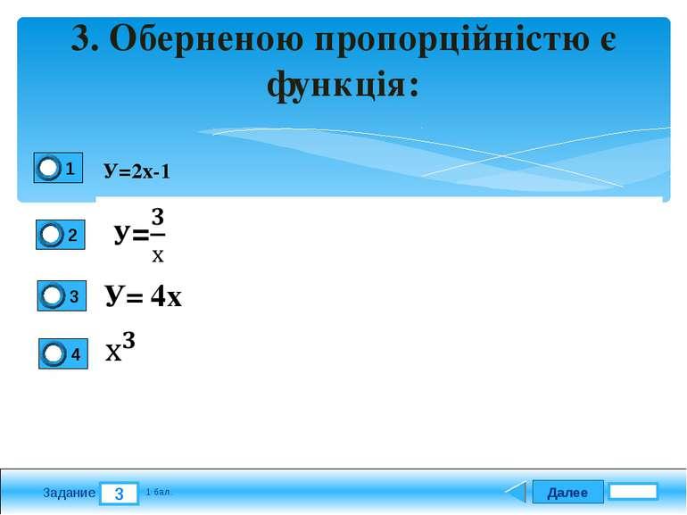 Далее 3 Задание 1 бал. 3. Оберненою пропорційністю є функція: У=2х-1 У= 4х 1 ...