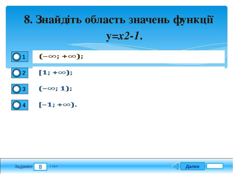Далее 8 Задание 1 бал. 8. Знайдіть область значень функції у=x2-1. 1 2 3 4 Те...