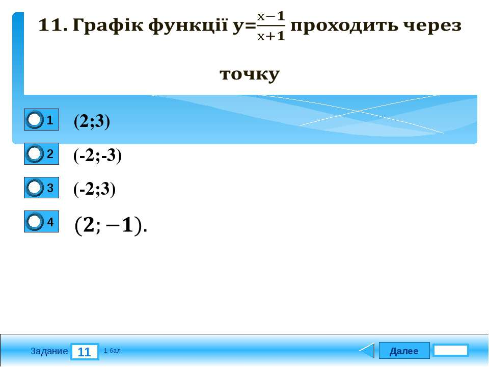 Далее 11 Задание 1 бал. (2;3) (-2;-3) (-2;3) 1 2 3 4 Текст задания Вариант от...
