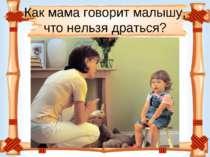 Как мама говорит малышу, что нельзя драться?
