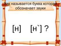 Как называется буква которая обозначает звуки [н] [н`] ?