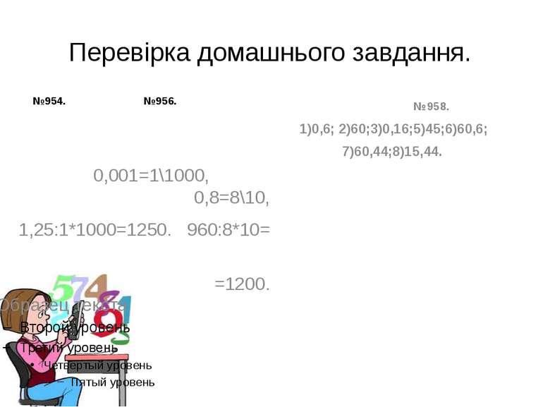 Перевірка домашнього завдання. №954. №956. №958. 1)0,6; 2)60;3)0,16;5)45;6)60...