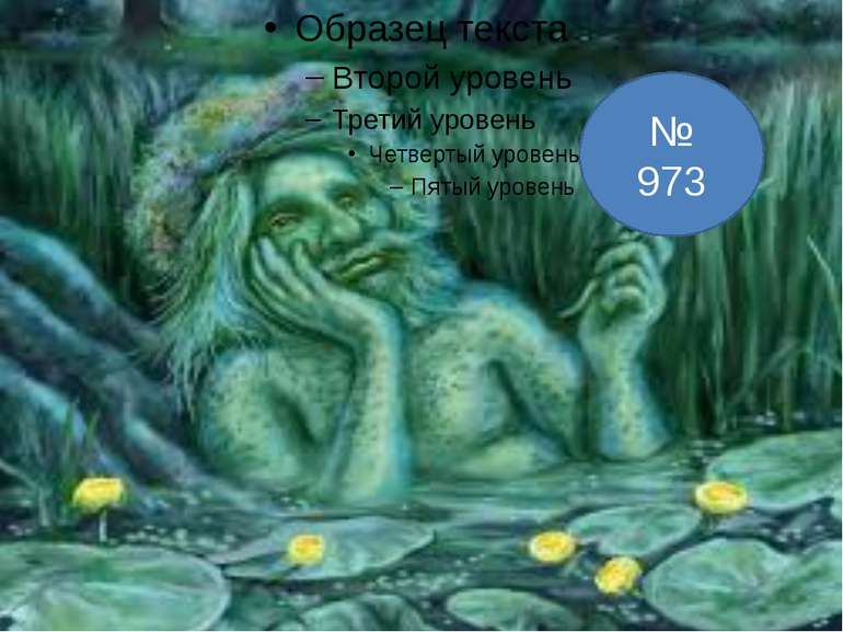 № 973