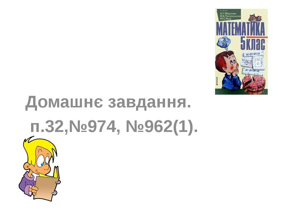 Домашнє завдання. п.32,№974, №962(1).