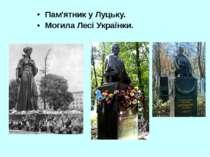 Пам'ятник у Луцьку. Могила Лесі Українки.