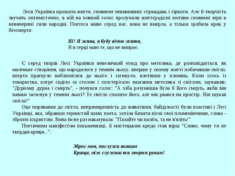 Леся Українка прожила життя, сповнене невимовних страждань і гіркоти. Але її ...