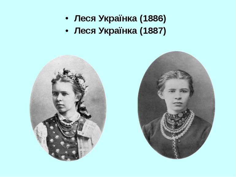 Леся Українка (1886) Леся Українка (1887)